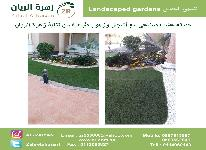 Artificial grass for gardens zahret alriyan saudi arabia